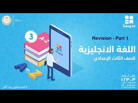 Revision   الصف الثالث الإعدادي   English - Part 1