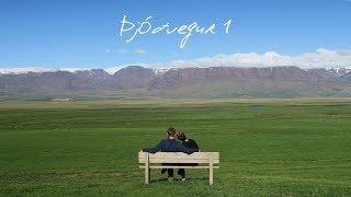 Þjóðvegur 1, Iceland