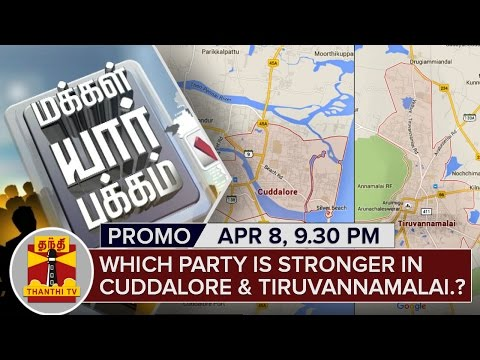 Makkal-Yaar-Pakkam--Which-Party-is-strong-in-Cuddalore-and-Tiruvannamalai--April-8-Promo