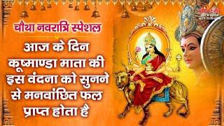 चतुर्थ नवरात्रे - माँ कूष्माण्डा की वंदना सुने !