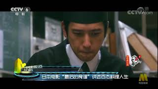二宮和也《中国电影报道》170901麒麟之舌CUT
