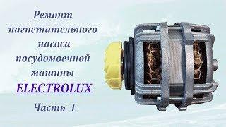 Ремонт моечного насоса посудомоечной машины Zanussi, Electrolux