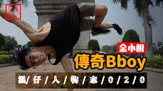 【 這就是街舞S2 】致一代傳奇Bboy Physicx金小根【溫仔人物志020】