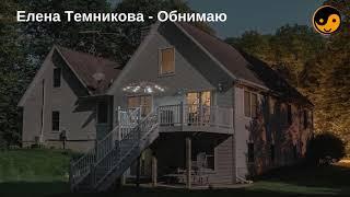 Елена Темникова   Обнимаю