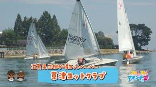 びわ湖でヨットを楽しもう!「草津ヨットクラブ」滋賀県立柳が崎ヨットハーバー