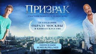 """Призрак. Конкурс - Приз Мэра """"За создание образа Москвы в киноискусстве"""""""