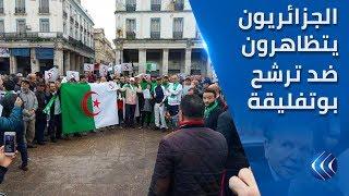 انطلاق تظاهرات ضد ترشح الرئيس بوتفليقة في العاصمة الجزائر