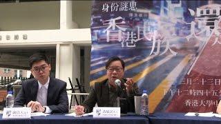 黃毓民 政政博覽:揭幕論壇 -「身份謎思 香港民族還是中華民族?」 170323