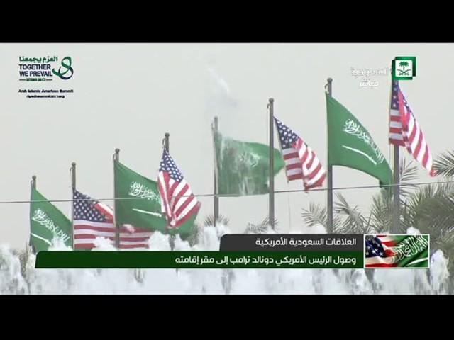 خادم الحرمين الشريفين يرافق الرئيس الأمريكي دونالد ترامب إلى مقر اقامته في الرياض