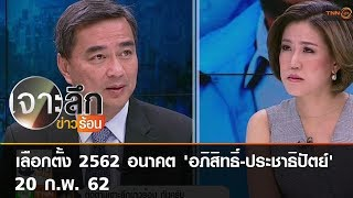 เลือกตั้ง 2562 อนาคต 'อภิสิทธิ์-ประชาธิปัตย์'   เจาะลึกข่าวร้อน