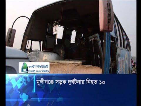 মুন্সীগঞ্জে সড়ক দুর্ঘটনা: একই পরিবারের ৬ জনসহ ১০ জন নিহত | ETV News