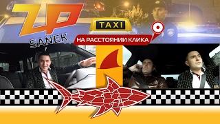 Как стать водителем такси SHARK за один день!