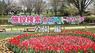 公園・庭園/緑地編