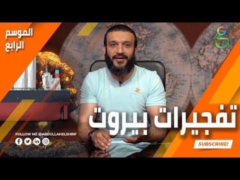 تفجيرات بيروت