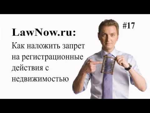 LawNow.Ru: Как наложить запрет на совершение сделок с недвижимостью? #17
