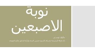 تحميل اغاني مالوف تونسي ~~ نوبة الاصبعين ~~ مرفقة بالكلمات MP3