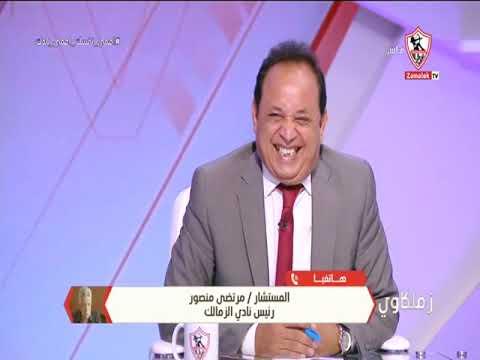 فيديو طريف- رئيس نادي الزمالك يسخر من سؤال طارق يحيى