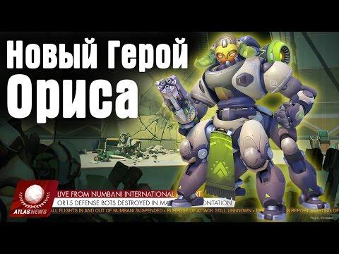 Новый Герой Ориса в Overwatch [Обзор]
