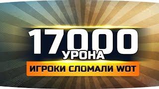 МИРОВОЙ РЕКОРД ● Парень набил 17.000 урона ● Супер-редкий баг в WoT