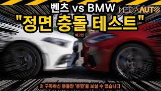 [미디어오토] 벤츠 vs BMW 정면충돌테스트, 벤츠 A35 AMG 세단, BMW M235i, AMG와 M의 대결, 20km/h 저속 충돌, 예고편