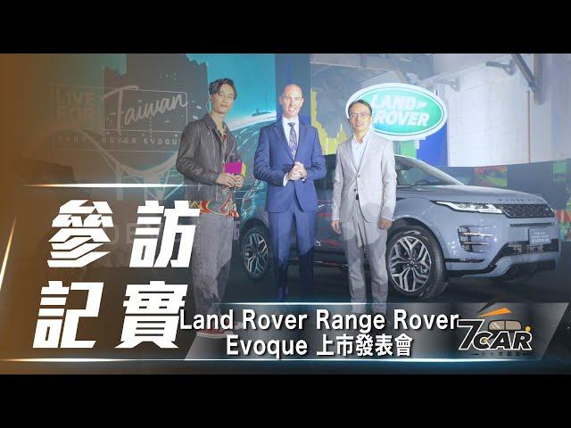 新台幣 215 萬元起 第二代 Land Rover Range Rover Evoque 正式在台上市