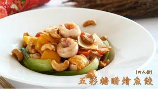 【健康年菜食譜】五彩糖醋燴魚餃