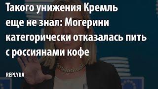 Могерини категорически отказалась пить с россиянами кофе