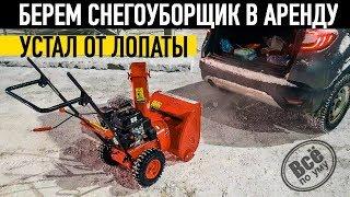Беру снегоуборщик Eurosystem M 611 ES в аренду в Петровиче. Всё по уму