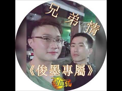 DJ 小慌 - 2019.兄弟情《俊墨專屬》