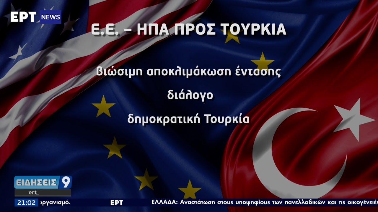 Κοινή δήλωση ΕΕ – ΗΠΑ: Συνεργασία για αποκλιμάκωση στην Αν. Μεσόγειο | 15/06/2021 | ΕΡΤ