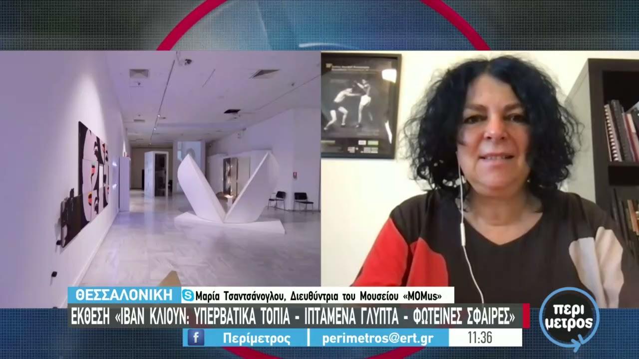 Η πρώτη διεθνής έκθεση του Ιβάν Κλιούν στη Θεσσαλονίκη | 05/07/2021 | ΕΡΤ
