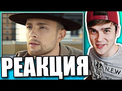 Реакция на клип Егор Крид - Берегу