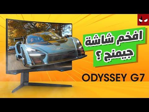 شاشة سامسونج للألعاب بمواصفات مجنونة و تقنية QLED