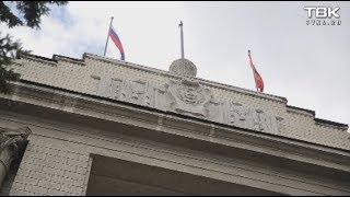 Депутаты Красноярского Заксобрания увеличили себе зарплаты в два раза