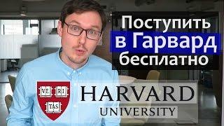Как поступить в ГАРВАРД БЕСПЛАТНО - Harvard University - Гарвардский Университет