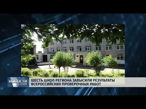 Новости Псков 16.08.2018 # Шесть школ региона завысили результаты всероссийских проверочных работ