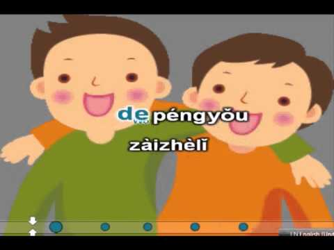 Wo De Pengyou Zai Nali?(Where Is My Friend).flv