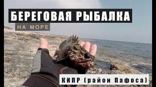 Рыболовная лицензия на кипре