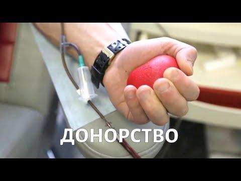 ДОНОРСТВО. Что нужно знать о сдаче крови?