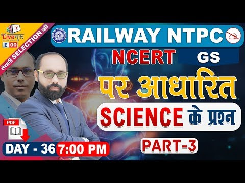 NCERT Based Top 25 Questions | Part 3 | Science | GS | NTPC Railway 2019 | 7:00 pm