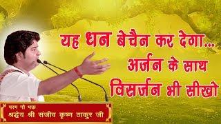 Yah Dhan Bechain Kar Dega || Shri Sanjeev Krishna Thakur Ji
