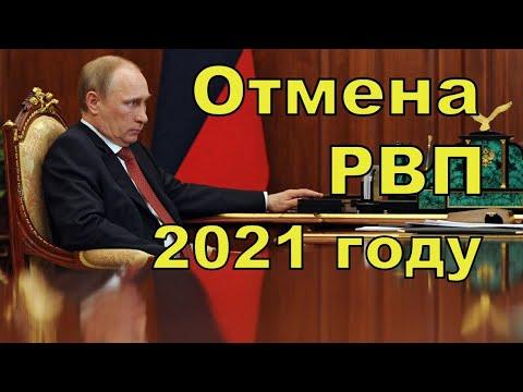 Отмена временного проживания в России. Изменении пребывания мигрантов в России