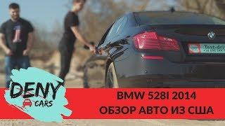 BMW 528i 2014 из США - обзор BMW из Америки | DENYcars - доставка авто из США
