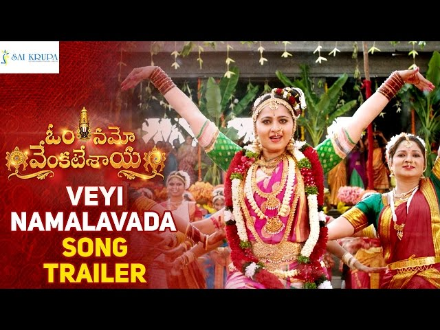 Veyi Namalavada Video Song Promo | Om Namo Venkatesaya Video Songs
