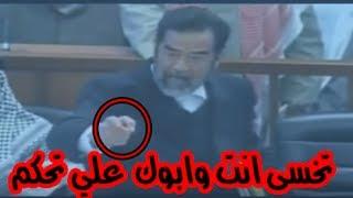 اغاني حصرية اخطر ما قاله صدام حسين للقاضي اثناء جلساته في المحكمة على الاطلاق !! تحميل MP3