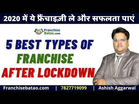 , title : 'Franchise Business After Lockdown | ये फ्रैंचाइज़ी ले और लाखो कमाए | Franchise Business Ideas 2021