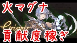 【グラブル】グリームニル貢献度稼ぎ【火マグナ】