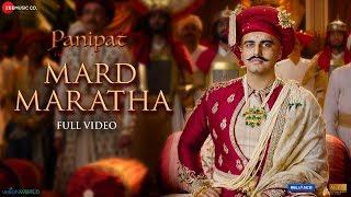 Mard Maratha - Full Video | Panipat | Sanjay Dutt, Arjun Kapoor & Kriti Sanon | Ajay - Atul