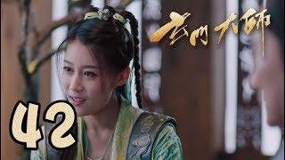 【玄门大师】第42集预告 小玉向云奇摊牌 | The Taoism Grandmaster