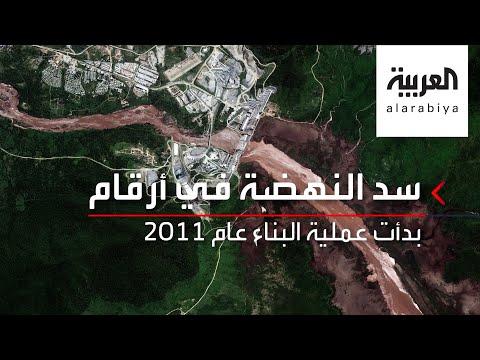 العرب اليوم - شاهد: أرقام مهمة عن سد النهضة الإثيوبي
